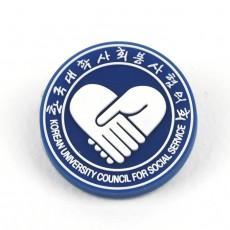 한국대학 사회봉사 협의회 고무뱃지